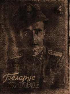 Běloruský policejní magazín č. 4 z roku 1944. Na obrázku poručík běloruské SD Ivan Mjaležka.