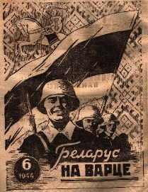 ěloruský policejní magazín č. 6 z roku 1944.