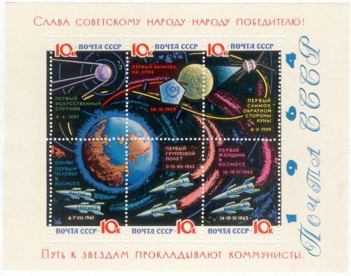 Komunisté připravují cestu ke hvězdám (1964)