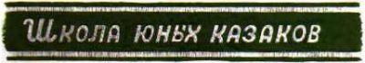 Rukávový pásek Školy mladých kozáků