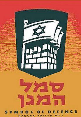 Znak organizace Hagana