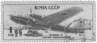 Těžký bombardér Pe-8 se dostal dokonce i na sovětské poštovní známky