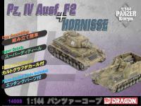 SdKfz 164 Nashorn